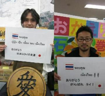 ชาวญี่ปุ่นส่งกำลังใจให้คนไทย ผ่านเพลงฮิมาวาริ (ดอกทานตะวัน)