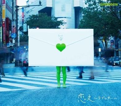 New PV  ของ GReeeeN 「恋文~ラブレター~」( Koibumi Love Letter ) ออกแล้ว