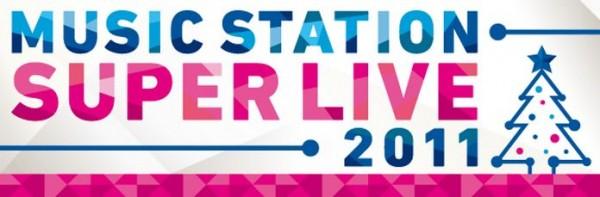 """ศิลปินค่ายจอห์นนีส์เข้าร่วมงานส่งท้ายปี """"MUSIC STATION SUPER LIVE 2011″ อย่างคับคั่ง"""