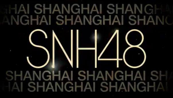 """SNH48"" ยูนิตใหม่ล่าสุดจาก ""AKB48"" เดินหน้าออดิชั่น 8 สิงหาคมนี้ทั่วกรุงเซี่ยงไฮ้!"