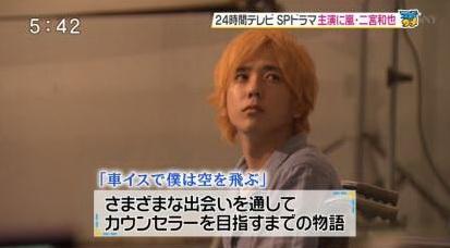 นิโนะมิยะ (Arashi) กลายร่างเป็นหนุ่มผมทองในละครใหม่ทาง 24-hour TV – I will fly to the sky on a wheelchair!