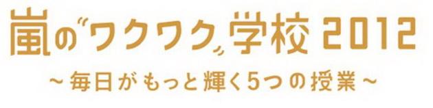 อาราชิ (Arashi) เตรียมจัดอีเวนต์ใหญ่ Arashi no Wakuwaku Gakkou 2012