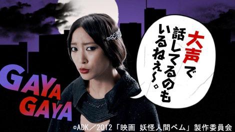 """นักแสดงจาก """"Yokai Ningen Bem"""" ปรากฏตัวในโฆษณา """"มารยาทในการชมภาพยนตร์""""!"""
