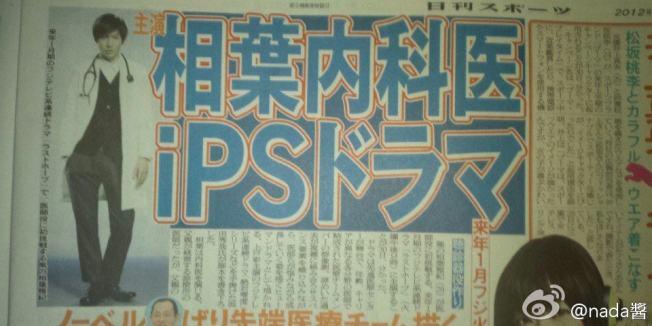 ไอบะ มาซากิ (Arashi) เตรียมแปลงร่างเป็นอายุรแพทย์หนุ่ม ในละครฤดูหนาวเรื่องใหม่ 'Last Hope'!