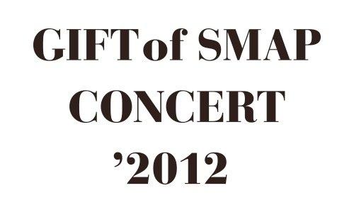 'GIFT of SMAP CONCERT'2012' ในรูปแบบดีวีดี พร้อมวางจำหน่ายแล้ว 5 ธ.ค นี้!