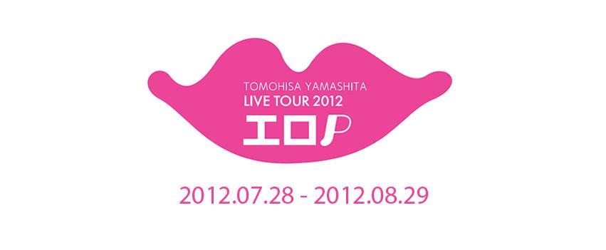 TOMOHISA YAMASHITA LIVE TOUR 2012 – Ero P – พร้อมวางจำหน่ายแล้ว 5 ธ.ค นี้!
