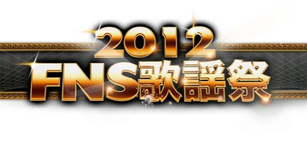 """FNS Kayousai 2012"" ขนท๊อปอาร์ทิสขึ้นเวที 5 ธ.ค นี้ นำโดย SMAP, Arashi, AKB48, EXILE, Mr.Children!"