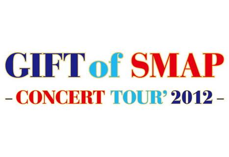 """ไลฟ์ดีวีดี """"GIFT of SMAP CONCERT'2012″ ทำยอดขายเป็นอันดับหนึ่งในสัปดาห์แรกหลังวางจำหน่าย!"""