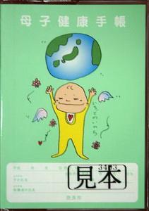 """โดโมโตะ ซึโยชิ (KinKi Kids) ออกแบบหน้าปก """"คู่มือสุขภาพแม่และเด็ก"""" ให้กับเมืองบ้านเกิด!"""