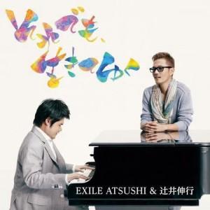 """Soredemo, Ikiteyuku"" จาก ATSUSHI และนักเปียโน Tsujii Nobuyuki พร้อมวางจำหน่ายแล้ว 1 พ.ค นี้!"