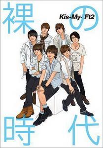 """คิส-มาย-ฟุต (Kis-My-Ft2) เตรียมวางจำหน่ายหนังสือ """"Kis-My-Ft2 Hadaka no Jidai"""" ก.ค นี้!"""