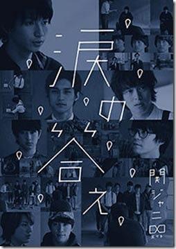 """คันจานิ8 ส่งพีวีฉบับสั้น """"Namida no Kotae"""" อุ่นเครื่อง ก่อนซิงเกิลวางจำหน่าย 12 มิ.ย นี้!"""