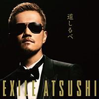 "ATSUSHI แห่ง EXILE เตรียมวางจำหน่ายซิงเกิลชุดใหม่ในชื่อ ""Michishirube"" 21 ส.ค นี้!"