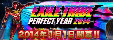 'EXILE TRIBE PERFECT YEAR 2014' เฟสติวัลที่ใหญ่สุดในประวัติศาสตร์ครอบครัว EXILE กำลังจะเริ่มขึ้นแล้ว!