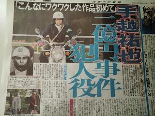 ยูยะ เทโกชิ (NEWS) เตรียมรับบทตำรวจผู้ก่อคดีในละครพิเศษทาง TV Asahi ออนแอร์มกราปีหน้า!