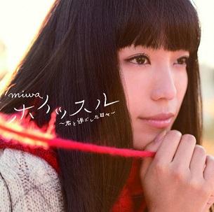 Miwa Whistle Kimi to Sugoshita Hibi