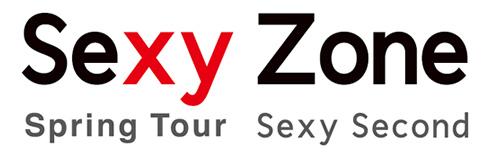 "Sexy Zone เตรียมวางจำหน่ายไลฟ์ดีวีดี/บลูเรย์ดิสก์ ""Sexy Zone Spring Tour Sexy Second"" 12 ส.ค นี้"