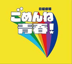 """""""Itta Janai ka"""" เพลงใหม่ คันจานิ8 ถูกเลือกประกอบละคร Gomen ne Seishun! นำแสดงโดย นิชิกิโดะ เรียว"""