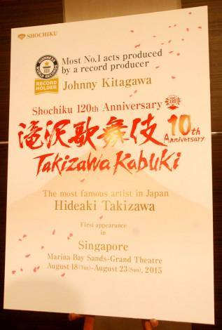 Takizawa-kabuki-singapura-18022015