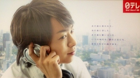 Sakurai-Sho_THE-MUSIC-DAY-2013