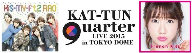 Kis-My-Ft2 – French Kiss – KAT-TUN ทำยอดขายกวาดรายได้สูงสุดบนออริกอนวีคลี่ชาร์ต 12-18 ต.ค 58!