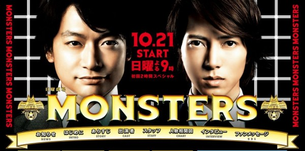 20121013_monsters-600x297