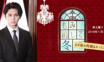 เรียวสุเกะ ยามาดะ ตอบรับละครฤดูหนาวเรื่องใหม่จาก NTV พร้อมฉาย มกราคม 2018 นี้แน่นอน