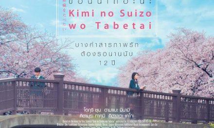 """ทำไมถึงต้อง """" ตับอ่อนเธอนั้น ขอฉันเถอะนะ """"  ชื่อไทยที่ชวนหาความหมาย ของคำรักที่ต้องรอนาน 12 ปี ในภาพยนตร์  """"KIMI NO SUIZO WO TABETAI"""""""