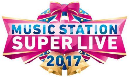 MUSIC STATION SUPER LIVE 2017 ประกาศรายชื่อกองทัพศิลปินแล้ว