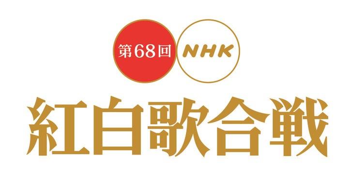 NHK ประกาศรายชื่อศิลปินและรายชื่อเพลงที่จะร่วมร้องในงานขาวแดงสิ้นปี 2017 นี้ อย่างเป็นทางการ