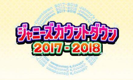 """จอห์นนี่ส์ขนทัพไอดอลบุกโตเกียวโดม ร่วมเคาท์ดาวน์กับแฟนคลับประจำปีใน  """"Johnny's Countdown 2017-2018"""""""