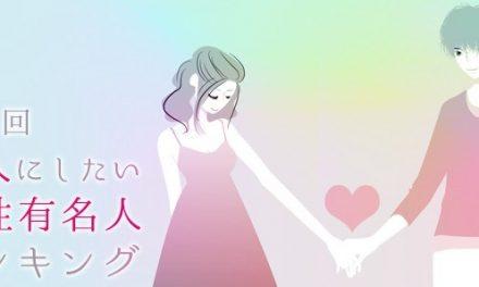 """ออริกอนจัดอันดับ 10 หนุ่มหล่อขวัญใจสาวญี่ปุ่น ที่ถูกโหวตว่า """"อยากให้เป็นคนรักมากที่สุด"""" ประจำปี 2018"""