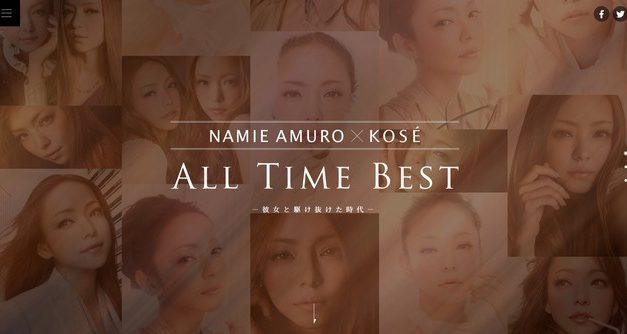นามิเอะ โอมูโระ ร่วมฉลอง 21 ปี ให้กับการเป็นพรีเซ็นเตอร์ KOSE
