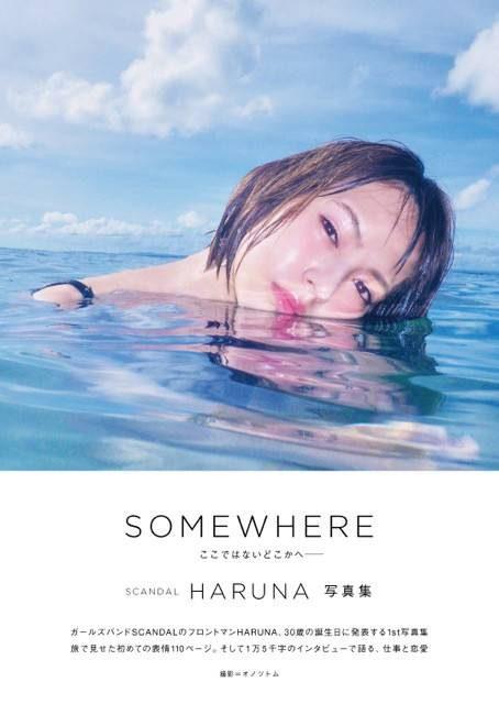 ฮารุนะ นักร้องสาวเสียงหลักจาก SCANDAL ปล่อยโฟโต้บุ๊คเล่มแรกในชีวิต ฉลองอายุ 30 ปี