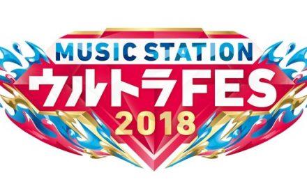 MUSIC STATION ULTRA FES 2018 ประกาศรายชื่อศิลปินเพิ่มเติมอีกระลอก