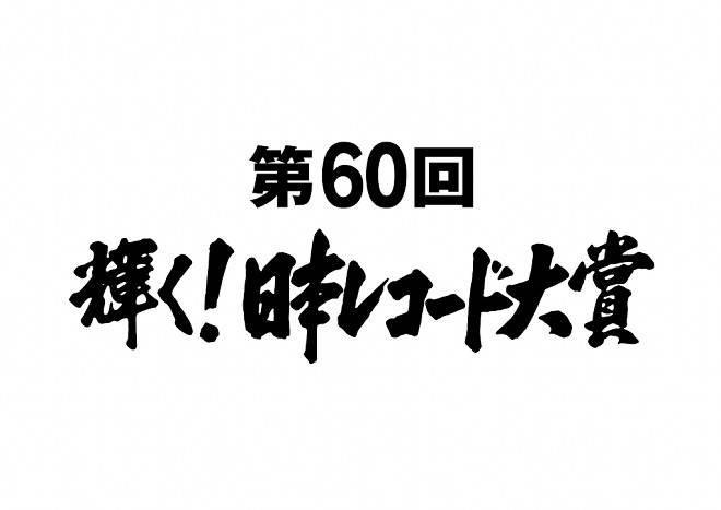 งานประกาศ Japan Record Awards ครั้งที่ 60 ได้ฤกษ์ออกอากาศทางช่อง TBS 30 ธันวาคม 2018 นี้