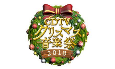 CDTV จัดใหญ่ ปล่อยรายชื่อศิลปินที่จะขึ้นโชว์ในงาน CDTV Special! Christmas Ongakusai 2018