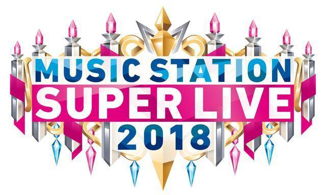 MUSIC STATION SUPER LIVE 2018 เปิดเผยรายชื่อเพลงดัง ที่ศิลปินจะร่วมโชว์ในรายการ