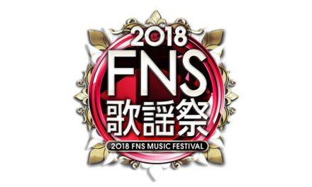 FNS Kayousai  ประกาศรายชื่อศิลปินเข้าร่วมโชว์ประจำปี 2018