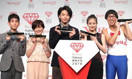 "Yahoo! Japan Search Awards 2018 ประกาศรางวัล ""สุดยอดคำค้นหาประจำปี 2018"""