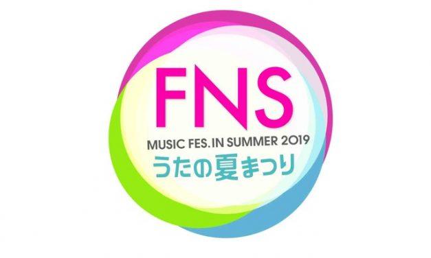 """24 กรกฎาดีเดย์ FNS จัดใหญ่  """"2019 FNS Uta no Natsu Matsuri""""  ประกาศรายชื่อศิลปินแล้ว"""