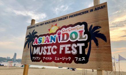 Asian Idol Music Fest สานความสัมพันธ์มิตรภาพของไอดอลในแถบเอเชีย ยิ่งใหญ่ อบอุ่นและประทับใจตลอด 3 วันเต็ม!!!!