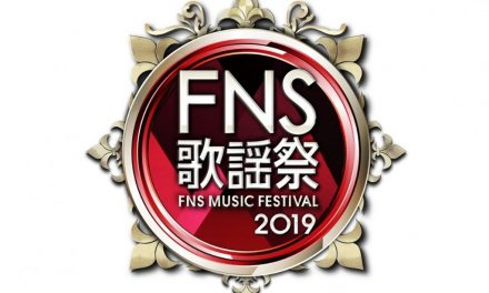 2019 FNS Kayousai ประกาศรายชื่อศิลปินอย่างเป็นทางการแล้ว