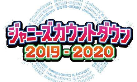 Johnny & Associates ประกาศคอนเสิร์ตเคาท์ดาวน์ประจำปี 2019 – 2020