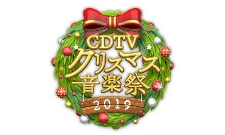 CDTV Special! Christmas Ongakusai 2019 ประกาศรายชื่อศิลปินแล้ว