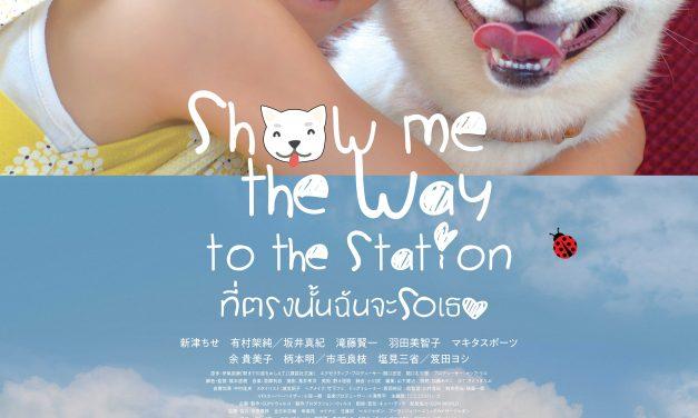 """สัญญากับฉันนะถ้าวันนึง เธอหายไป ….เราจะกลับมาเจอกันที่สถานีรถไฟ ? วาเลนไทน์ปีนี้เตรียมน้ำตาซึมไปกับความผูกพันของ """" หมาชิบะขี้อ้อน """" และ """" เด็กหญิงขี้เหงา """" ใน  Show Me The Way To The Station ที่ตรงนั้นฉันจะรอเธอ"""
