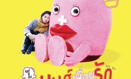 น้องเมนส์มาแล้วว ! กุมภาพันธ์ปีนี้ เตรียมฮาป่วงไปกับ ภาพยนตร์ญี่ปุ่นสุดน่ารัก Little Miss Period เซย์ริจัง น้องเมนส์เพื่อนรัก