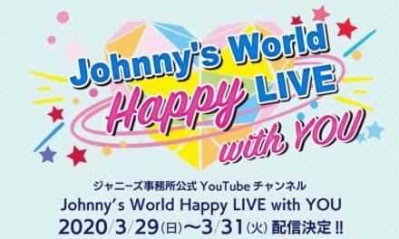 """""""Johnny's World Happy LIVE with YOU"""" เสิร์ฟความสุข ส่งตรงจากฮอลล์คอนเสิร์ตสู่แฟนๆ ทั่วโลก"""