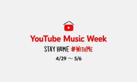 สุดยอดศิลปินญี่ปุ่น 49 กลุ่ม ร่วมกิจรรม 'YouTube Music Week STAY HOME #WITHME เพื่อมอบความสุขจากเสียงเพลง ตลอด Golden Week