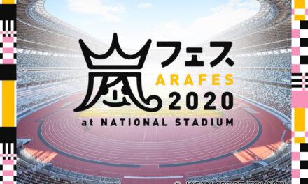 """Arashi ประกาศรายละเอียดการซื้อบัตรเข้าชม """"ARAFES 2020 at the National Stadium"""" ผ่านช่องทางออนไลน์แล้ว"""